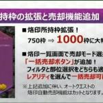 【新情報】烙印所持枠拡張と一括売却機能追加キタ━━━(゚∀゚)━━━!!「これは嬉しい」「自動売却は廃止なのね」