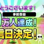 【速報】勇こなの配信日が決定!!配信開始は2/14からスタート!