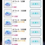 1万円でアリスギアのガチャが回せる回数がこちらww←「気づいてしまうとちょっと恐ろしいww」「有効的な使い道は〇〇ガチャだぞ!」