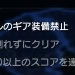 【ミッション】装備禁止ミッションは文字色を変えるとかして欲しくない? ←結局読まないから変わらないのでは….