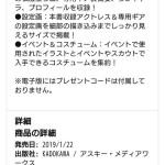【朗報】設定画集、電子書籍化キタ━━━(゚∀゚)━━━!!コードはついてないみたいダゾ!