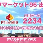 【速報】8/9より開催されるコミケ96にアリスギアの出展が決定!「真夏のピラミッド公式薄い本入りグッズセット」などが販売されるようだぞ