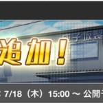 【期待】新章は7/18に追加されるぞ!美里江と琴村姉妹の加入はやりそうだけどどこまで進むんだろうか