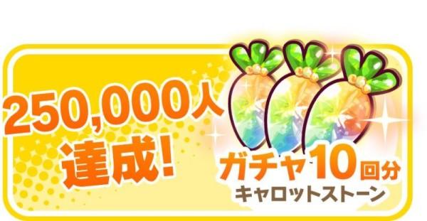 25万達成