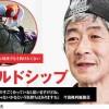 【Twitterキャンペーン】上坂すみれさん、高柳知葉さん、河井晴菜さん達のサインが当たる!!!