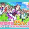 【ツイートキャンペーン】最後は小倉唯さん、三宅麻理恵さん、福原綾香さんのサインが当たるぞ!!!
