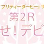 【妙案】2度目の人生を異世界でのアニメを放送する予定だった枠買い取ってウマ娘2期やろうずえ!!!!!
