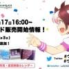 【プレゼント】優木かなさん、和多田美咲さん、長谷川育美さんのサインが当たる!!!