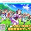 【超期待】今日のAbemaステークスに全てを賭けてる!アプリ新情報頼むぞ!!!!!!