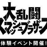 【速報】6月17日(日)幕張メッセで開催されるRAGE 2018 Summerにて日本最速の体験会開催決定!!!