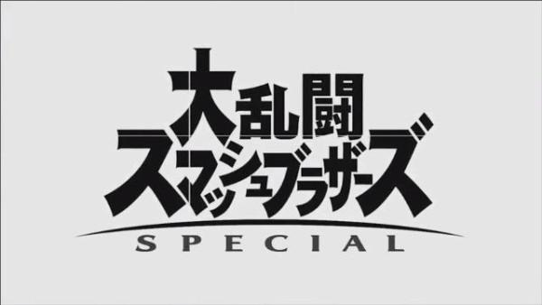 大乱闘スマッシュブラザーズ スペシャル