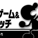 ゲーム&ウォッチ(ゲムヲ
