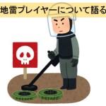 jirai_tanchiki_man