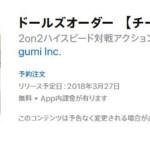 【朗報】事前登録50万突破でiTunes Storeでも予約開始!3月27日からダウンロード可能に!!!サービス開始は28日!?