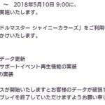 0510メンテ
