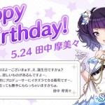 【誕生日】各アイドルの誕生日をまとめておくぞ! ←誕生日がない月はないんだな