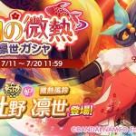【ミッション】社長からの指令6「パラダイスを制する…」の達成条件は、シーズン4で受けられる特別オデ「歌姫楽宴」で勝利すること