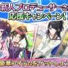 【真理】「アイドルマスターシリーズはみんな仲間!」に共感するPが多数現る!団結の歌詞でも「みんなまとめてアイドルマスター」!!!