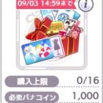 【課金】水着1着に1000円って高いよな.... ←おまけは微妙だけど許せる範囲の金額だろwwww