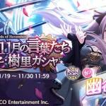 【ガチャ】新しく「霧子と11月の言葉たち 霧子・樹里ガシャ」が開催!!新しく追加されたのは「PSSR幽谷霧子」「sSR西城樹里」