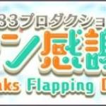 0329新シナリオ告知_1