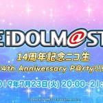 【生放送】アイマス14周年記念生放送が7/23の20時から配信決定!