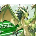 【動画あり】ドラゴン紹介PV公開!第一弾はミドガルズオルム!CVは山寺宏一 さん!!!