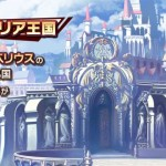 【世界観】ドラガリアロストの世界観が公開!!!