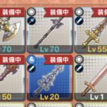 【武器】星3武器って作った方がいい? 星4作れるまでスルーがいい?