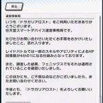 【悲報】レイド戦での回復量がヤバい!野良で全員生存はやっぱり厳しいの?
