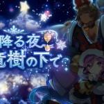 施設イベント「雪降る夜、星竜樹の下で」
