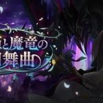 舞姫と魔竜の円舞曲