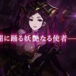 【速報】3月12日(火)新イベ「コール・オブ・ビブリア」開催決定!これは闇イベか…!キャラは男!