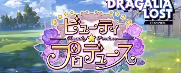 レジェンド召喚「ビューティ★プロデュース」