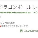 【超速報】Google Playで配信開始!!!ここからダウンロードできるぞ!!!