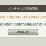 【悲報】メンテ延長!19時終了予定…(´;ω;`)ウゥゥ