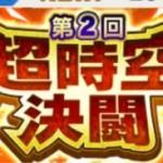 【参戦】ベジットやゴジータがいつ実装されるのか時系列で検証した結果…!!!!!!!