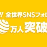 【速報】グレートサイヤマン1号&2号参戦決定!さらに1号の動画も公開!気になるみんなの評価は…!!!