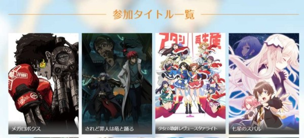 TBSアニメフェスタ アニフェス