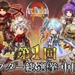 第一回キャラクター総選挙