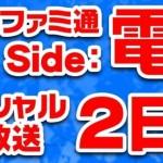 【動画あり】明日9月21日11時30分ごろからTGS2018の会場から生放送配信決定!!!