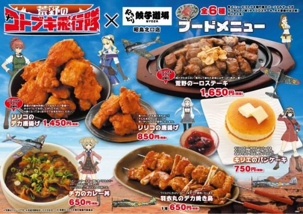 food_akishima