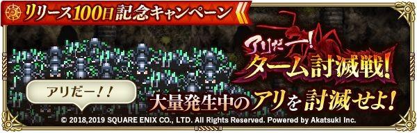 新イベント「アリだー!ターム討滅戦!」