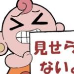 【まとめ】今日開催された台北ゲームショウで何か新情報は出たのかな???