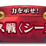 超ボス戦〈シーズン1〉banner