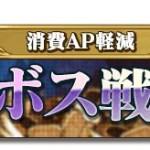 jp_s_banner_salestamina_005_bossstage
