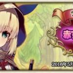【グリムノーツ】配布赤ずきんの影響で、さいかわ片手剣も入れ替わるのか…?