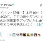 ゲリライベント開催キタ━(゚∀゚)━!!!10/1(土)14:00~14:30に虹の聖水ドロップ率アップ!微妙すぎる...