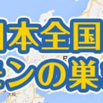日本全国ポケモンの巣まとめ