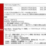 マクドナルド公式アプリが7月20日にアップデート!『ポケモンGO』に対応するための更新説濃厚
